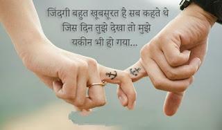 sad shayari in hindi for girlfriend,love quotes in hindi