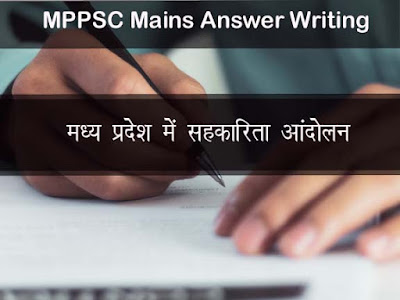 MPPSC MAIN 2018