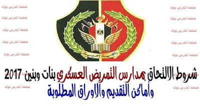 شروط الالتحاق بمدارس التمريض العسكري بنات وبنين 2017