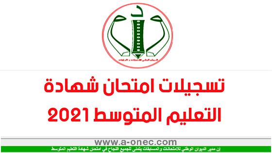 من هنا التسجيل في امتحان شهادة التعليم المتوسط دورة 2021 bem.onec.dz