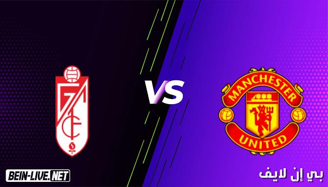 مشاهدة مباراة غرناطة ومانشستر يونايتد بث مباشر اليوم بتاريخ 15-04-2021 في الدوري الاوروبي