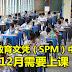 大马教育文凭(SPM)中五生,今年12月需要上课!