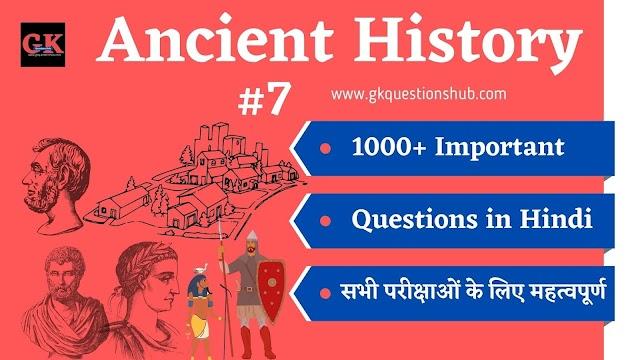 1000+ Ancient History Questions in Hindi [प्राचीन भारत का इतिहास के प्रश्न हिंदी में] - Part 7