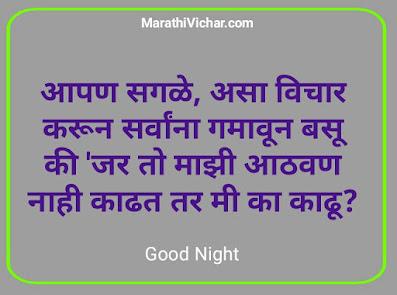 marathi good night quotes