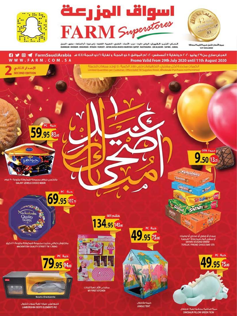 عروض المزرعة الرياض و الخرج من 29 يوليو حتى 11 اغسطس 2020 عيد الاضحى