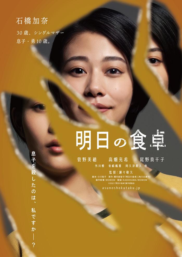 Tomorrow's Dining Table (Ashita no Shokutaku) film - Takahisa Zeze - poster