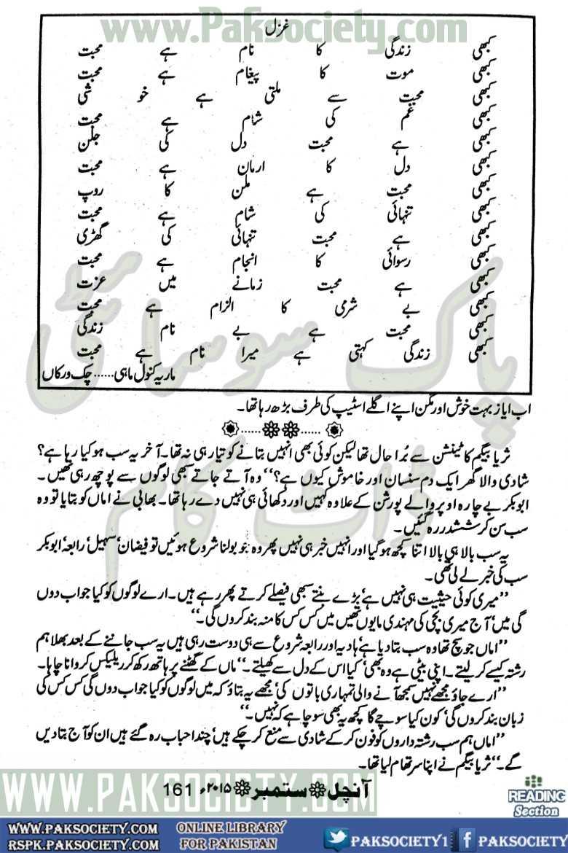 Kitab dost toota hua tara by sumaira sharif toor complete part 3