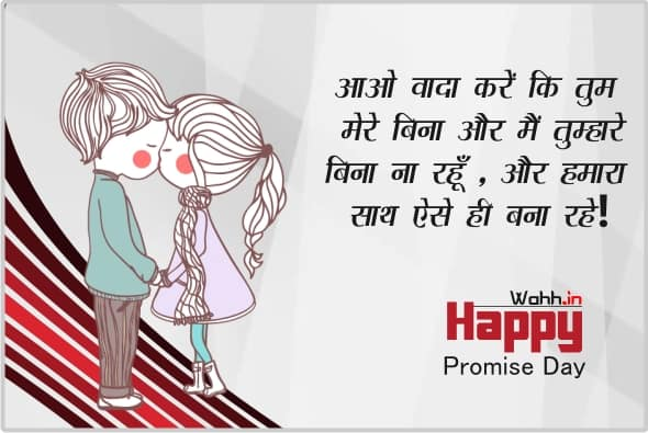 Promise Day Status hindi With Greetings