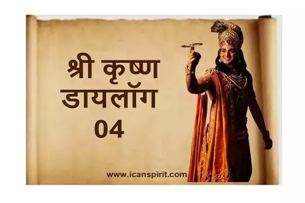 श्री कृष्णा डायलॉग | Shree Krishna Dialogue 04