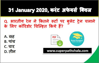 Daily Current Affairs Quiz in Hindi 31 January 2020