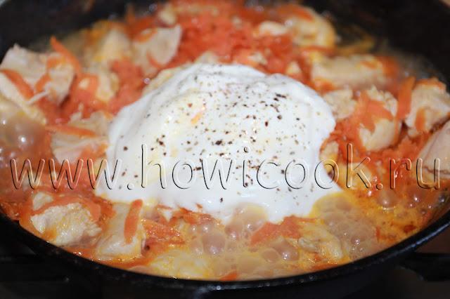 рецепт курицы с морковью в сметане с пошаговыми фото