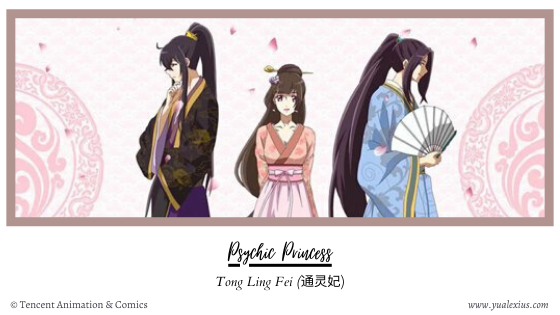 Psychic Princess / Tong Ling Fei Anime