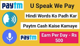 hindi words padh kar paytm cash jaise kamaye