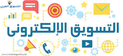 ما هو التسويق الالكتروني ( دليل 2020 ) ؟ مميزاته وأنواعه وما الفرق بينه و بين الإشهار