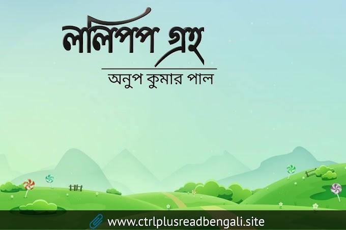 ললিপপ গ্রহ- short bengali story