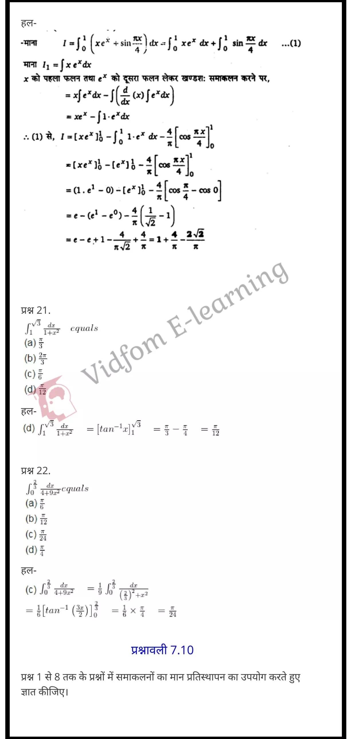 class 12 maths chapter 7 light hindi medium 72