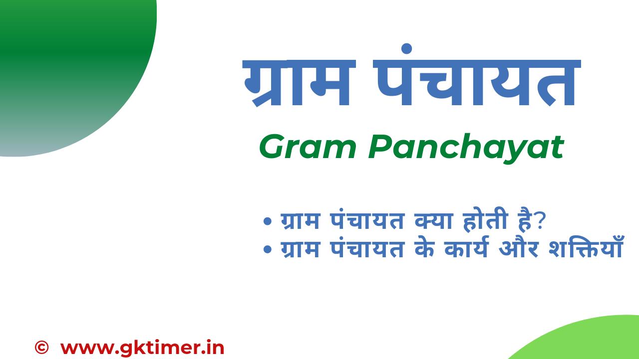 ग्राम पंचायत : शक्तियाँ एवं कार्य || Gram Panchayat : Work & Powers