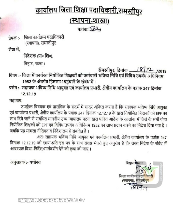 DPO estb. Write letter to director primary education for niyojit epf