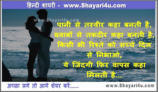 Love Relationship Shayari in Hindi