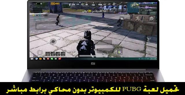تحميل لعبة PUBG للكمبيوتر بدون محاكي برابط مباشر تحميل لعبة ببجي للكمبيوتر,تحميل لعبة pubg mobile,تحميل لعبة pubg mobile على الكمبيوتر,تحميل لعبة ببجي,تحميل لعبة pubg للكمبيوتر للاجهزة الضعيفة,تحميل ببجي على الكمبيوتر,تحميل لعبة ببجي للكمبيوتر بدون محاكي,تحميل لعبة pubg للكمبيوتر,تحميل لعبة ببجي للكمبيوتر مجانا,تحميل لعبة ببجي موبايل للكمبيوتر,تحميل ببجي موبايل على الكمبيوتر,تحميل لعبة pubg mobile للكمبيوتر بدون محاكي,تحميل لعبة pubg للكمبيوتر رام 2,تحميل لعبة pubg مجانا للكمبيوتر,تحميل لعبة pubg mobile lite للكمبيوتر