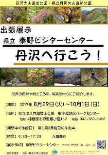 県立秦野ビジターセンター出張展示 丹沢へ行こう!
