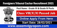 Foreigners Tribunal Cachar Recruitment 2021 – Online Apply for 33 Grade III & Grade IV Posts
