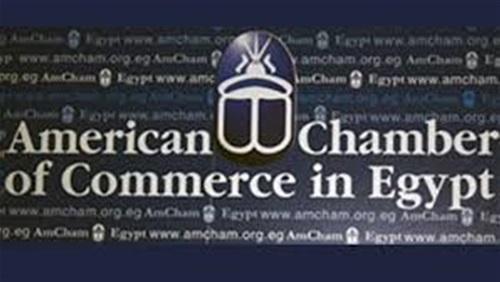 وظائف غرفة التجارة الامريكية بالقاهرة مصر 2021