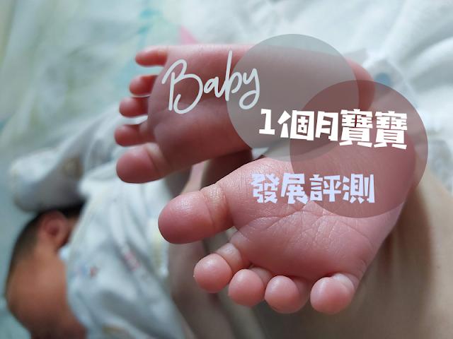 【牧陽人日記】 早教│ 一個月的寶寶發展評測