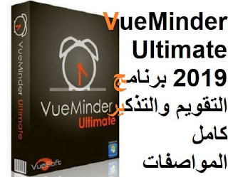 VueMinder Ultimate 2019 برنامج التقويم والتذكير كامل المواصفات