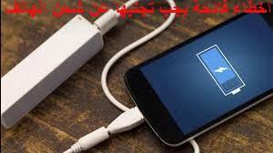 اخطاء يجب تجنبها عند شحن الهواتف الذكية