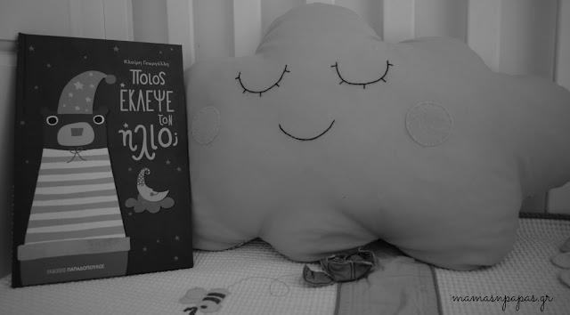 bedtime stories, epbooks