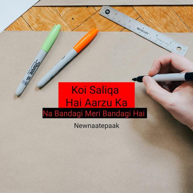 Koi Saliqa Hai Aarzu Ka Naat Lyrics -Newnaatepaak
