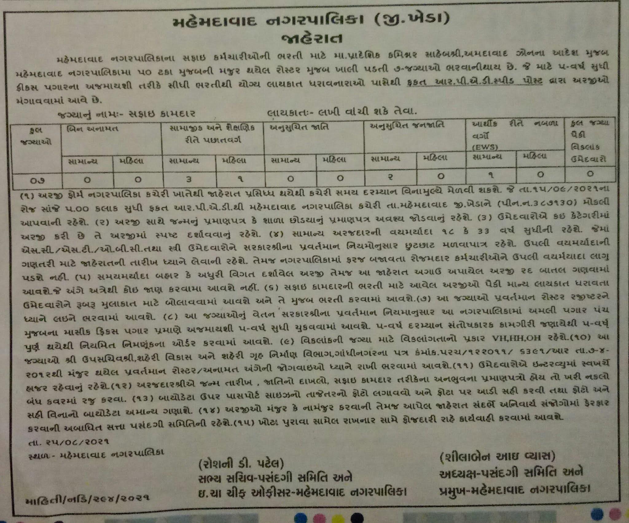 Mahemdavad Nagarpalika Recruitment 2021