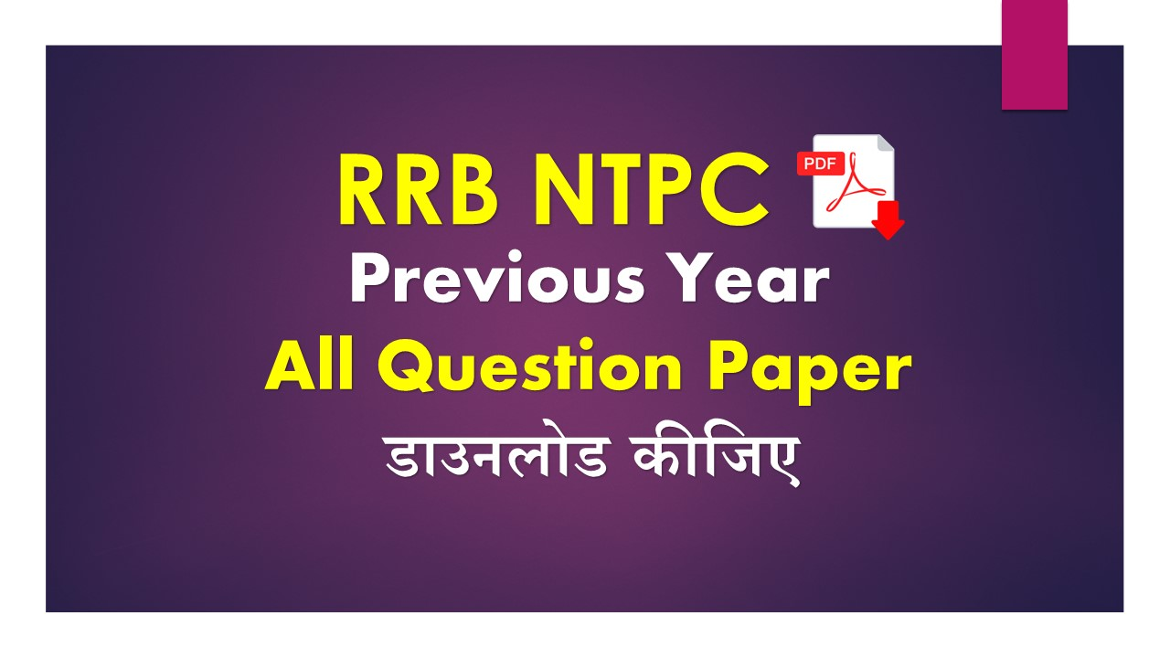 railway previous year question paper download