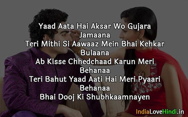 bhai dooj wishes messages