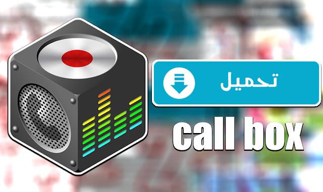 تحميل تطبيق Call box اخر اصدار مجانا