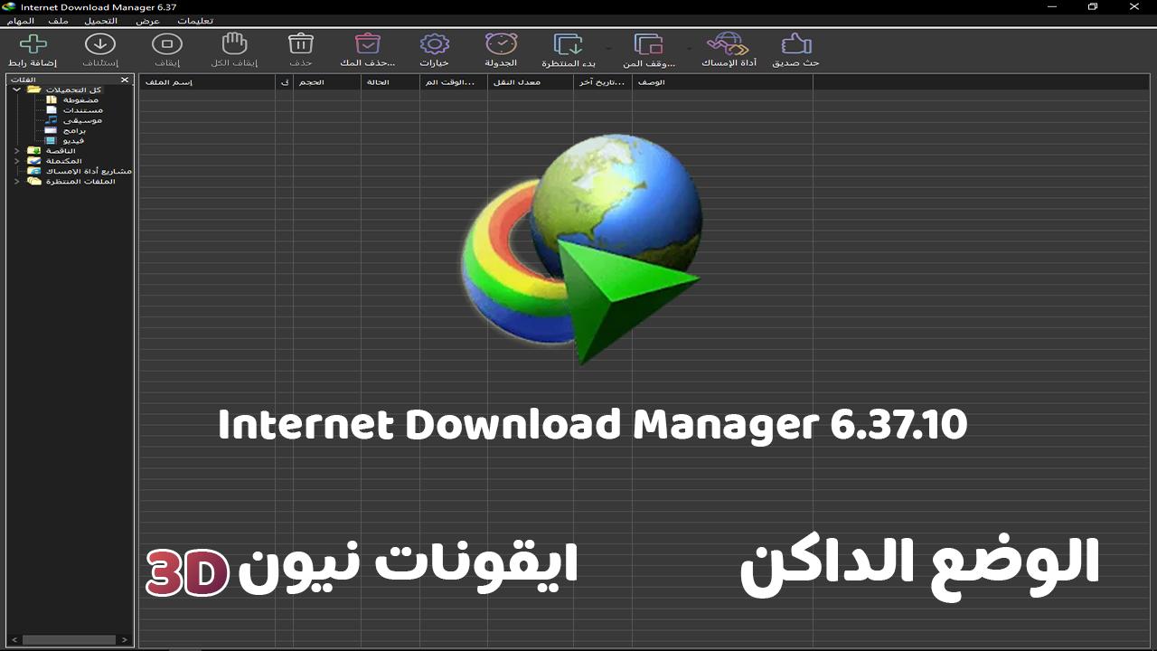 برنامج Internet Download Manager 6.37.10 مع الوضع الداكن وايقونات نيون 3D