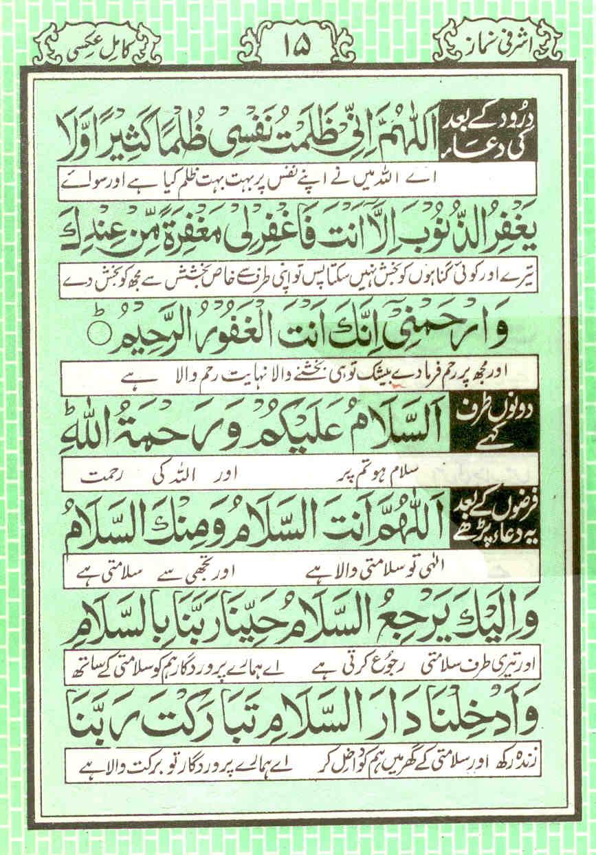 ayatul kursi in tamil pdf