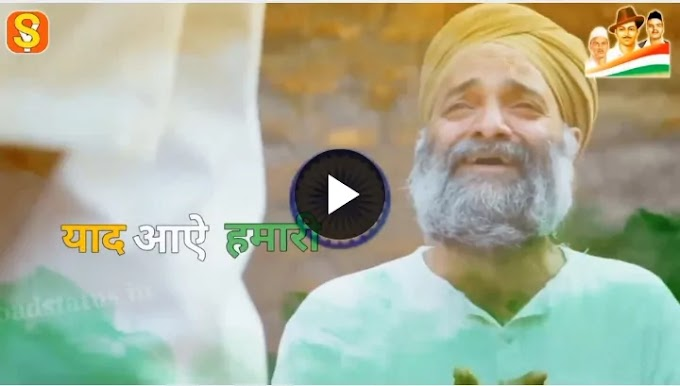 15 August Whatsapp Status Video Download | Independence Day Status Video #India