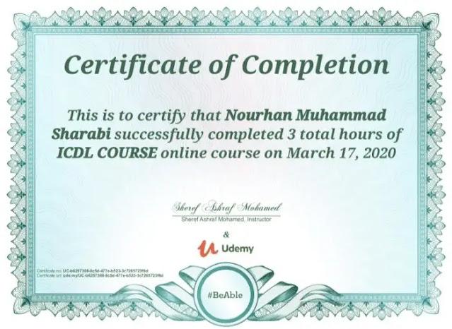 كورس ICDL أونلاين معتمد مجانا والحصول على شهادة