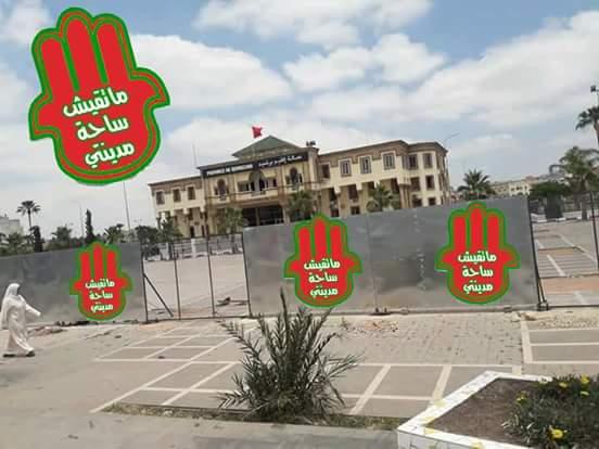 وقفة احتجاجية الثلاثاء المقبل احتجاجا على الإجهاز على ساحة البلدية(العمالة حاليا)