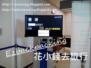 香港快運UO547