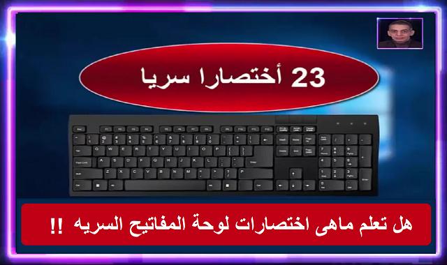 هل تعرف ماهى اختصارات لوحة المفاتيح السريه !!