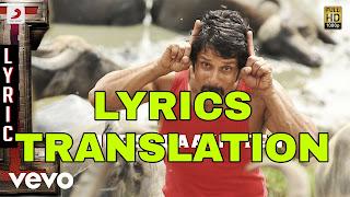 Merasalaayiten Lyrics in English | With Translation | – I (2014)