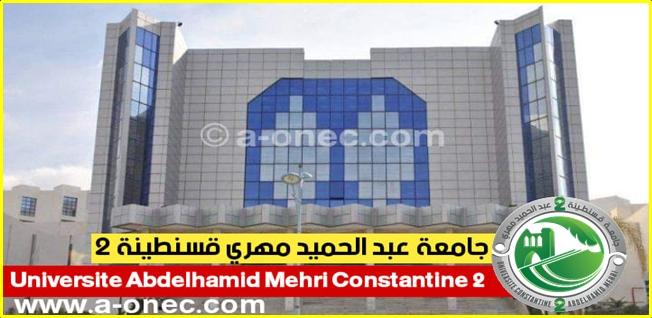جامعة عبد الحميد مهري قسنطينة 2 - University of Constantine 2 Universite Abdelhamid Mehri Constantine 2 جامعة عبد الحميد مهري قسنطينة