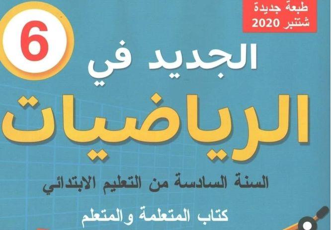 كتاب الجديد في الرياضيات المستوى السادس طبعة 2020 المنهاج المنقح(كتاب التلميذ)