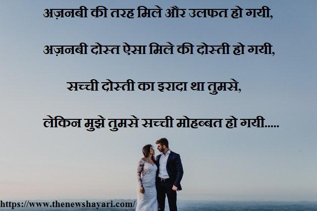 Ladki Ko Impress Karne Ki Shayari