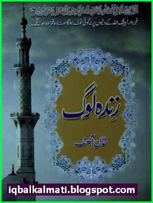 Zinda Log By Khan Asif