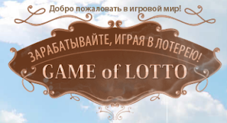 Gameoflotto