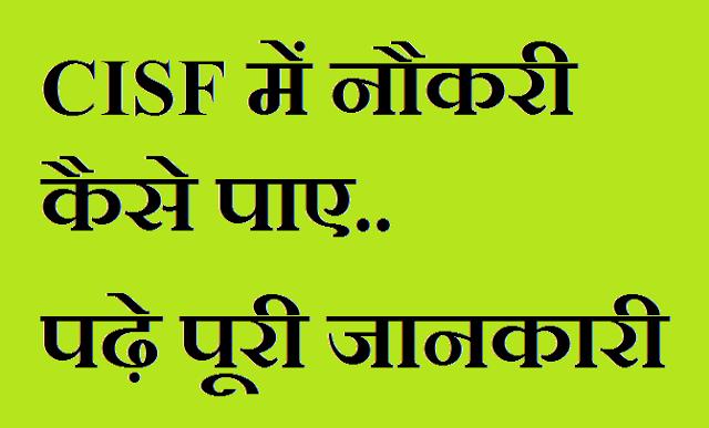 CISF me Job Kaise Paye in Hindi